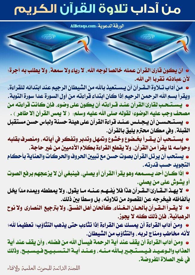 من آداب تلاوة القرآن الكريم Quran Verses Quran Islam