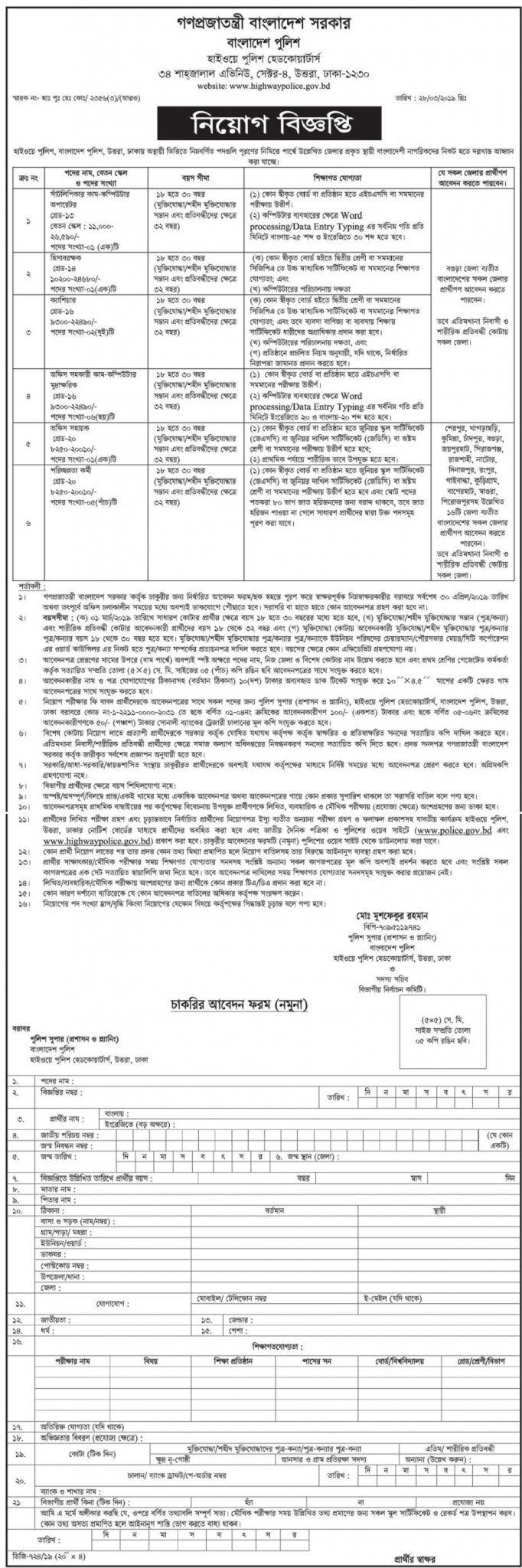 Bangladesh Highway Police Job Circular 2019 BD Jobs