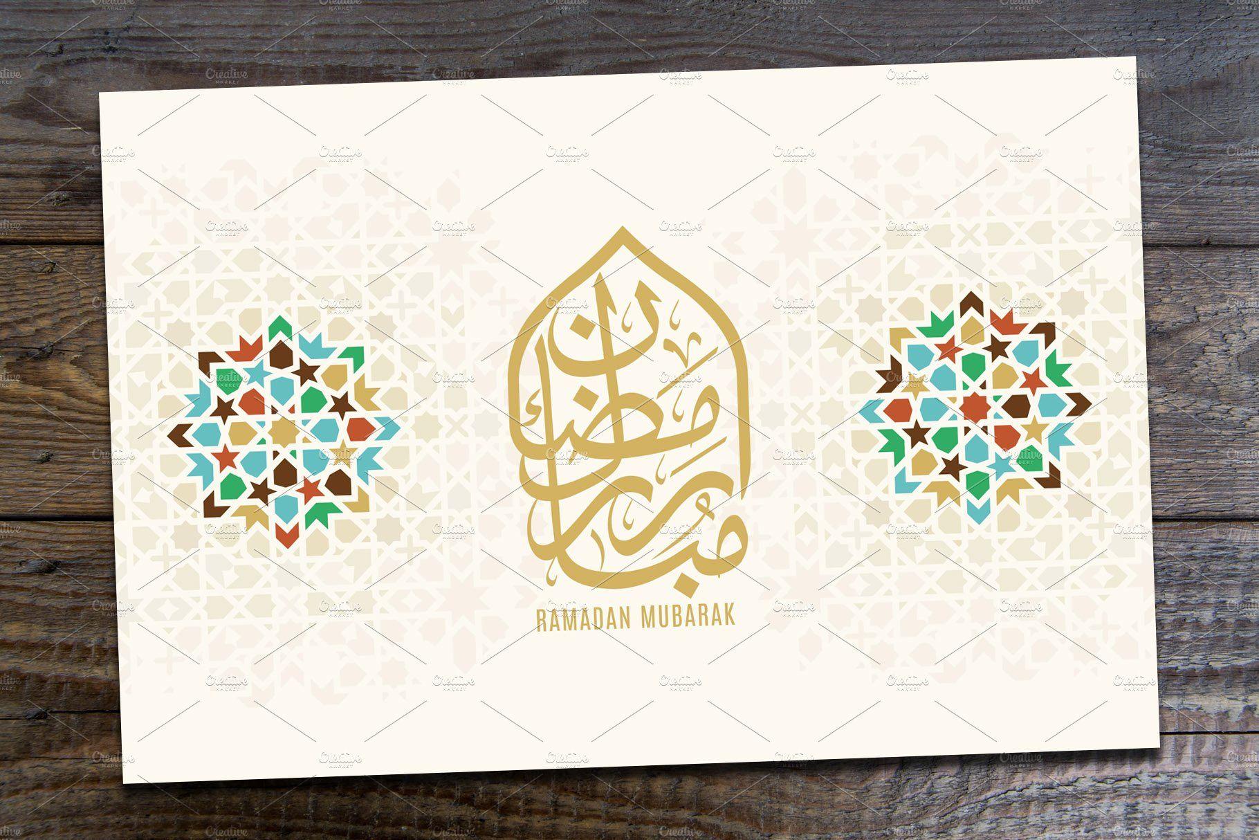 Ramadan Mubarak Greeting Card Ramadan Greeting Cards Ramadan Mubarak