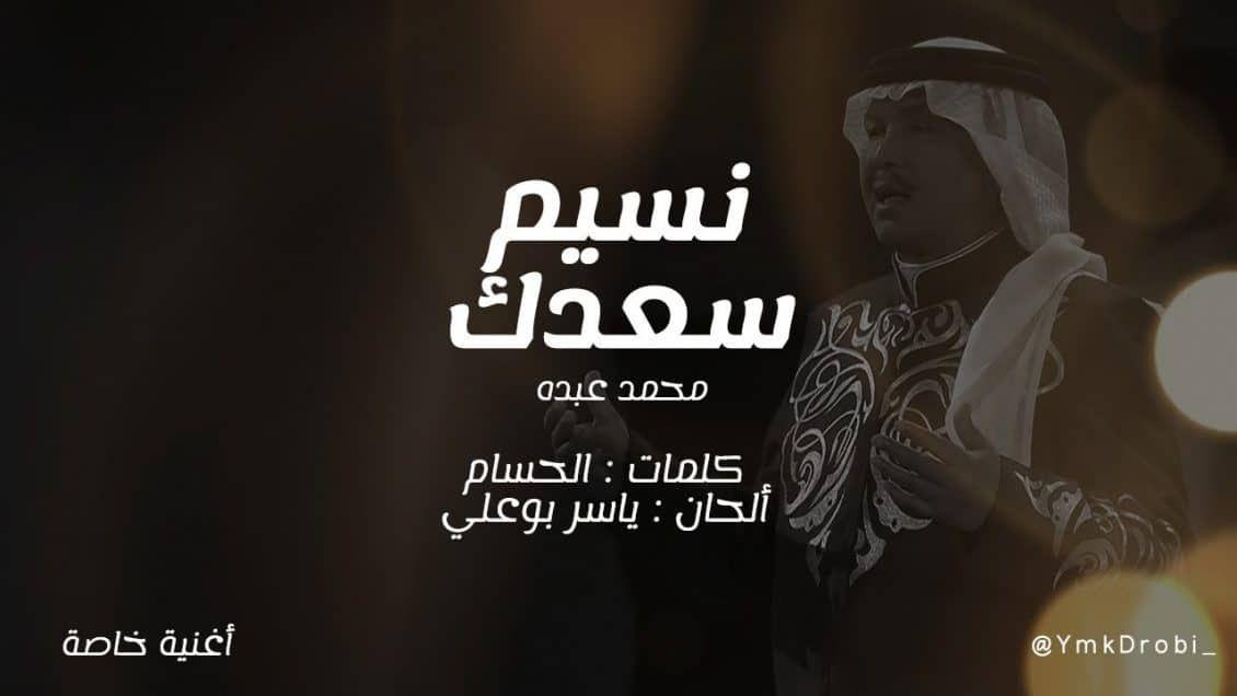 كلمات اغنية نسيم سعدك محمد عبده مكتوبة وكاملة طرح النجم السعودي محمد عبده أغنيته الحصرية نسيم سعدك عبر مواقع الأغاني السعودية سيت Poster Movies Movie Posters