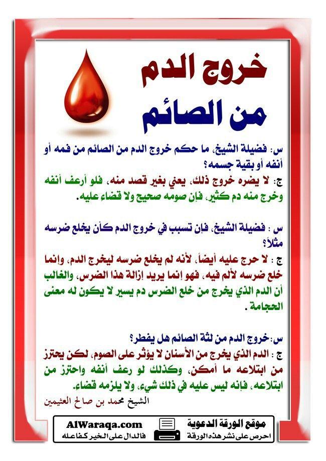 Ramadan Ramadan Islam Hadith