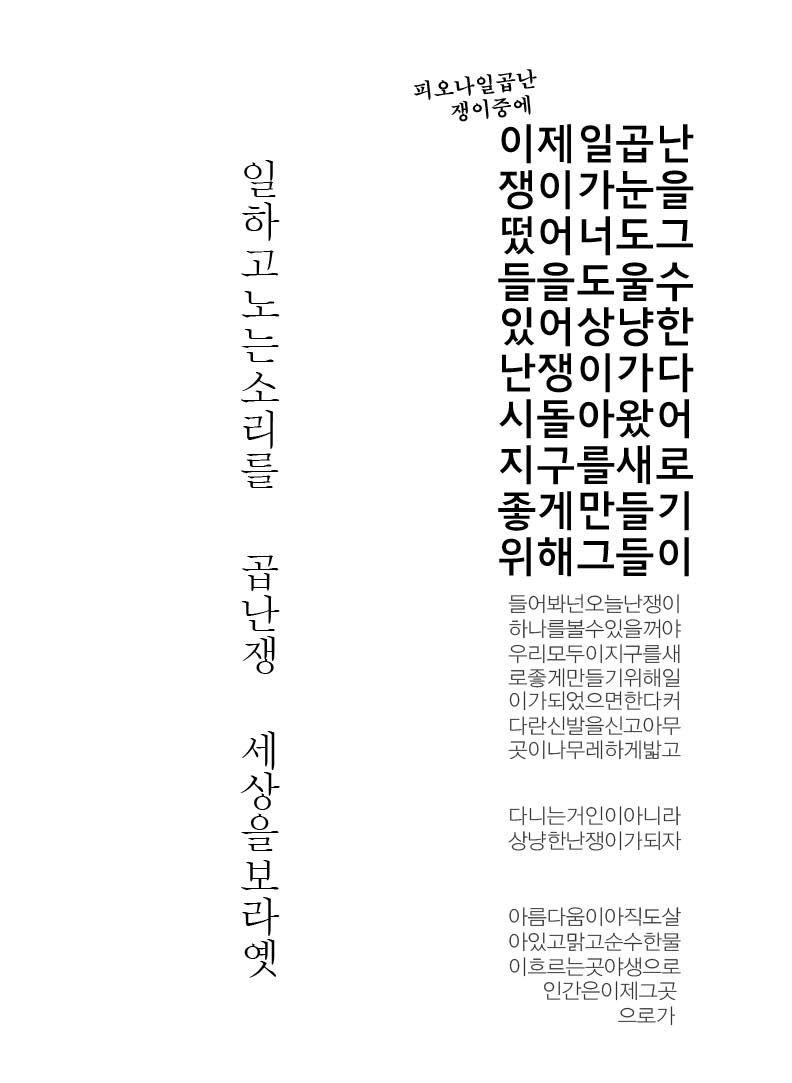 t212_KUa_박미리_w11_03d