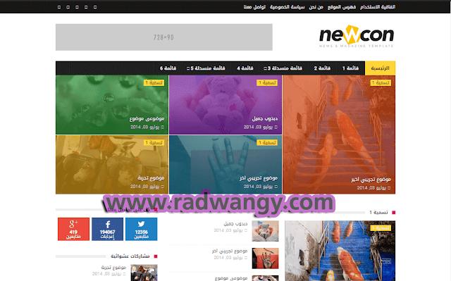 تحميل قالب Newcon مجانا لمدونات بلوجر قالب مجلة احترافي لعام 2020