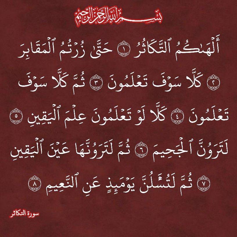 Pin By Miloud Bounab On آيات من الذكر الحكيم Calligraphy Arabic Calligraphy Arabic