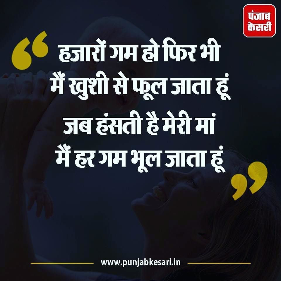 Quote Of The Day Hindithoughts Hindi Hindiquotes Motivational