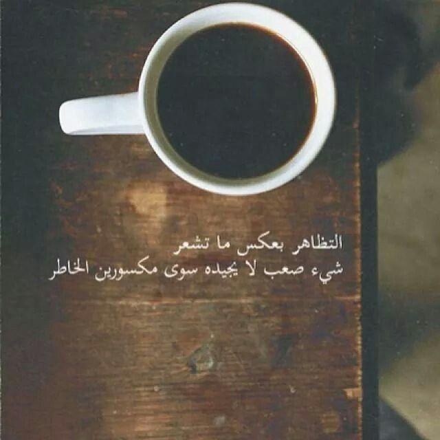 حقيقه م Arabic Words Words Quotes Arabic Quotes
