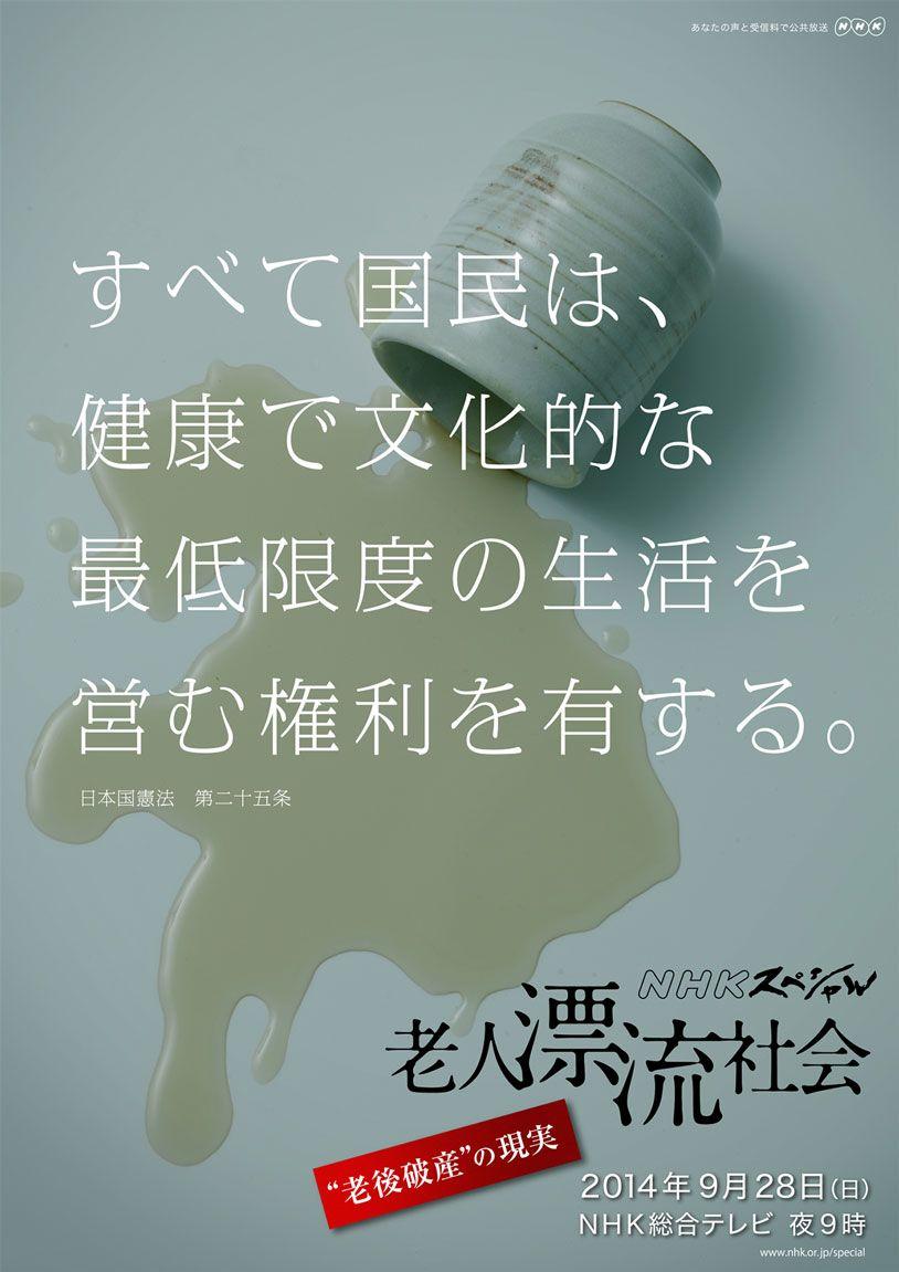 Nhkスペシャル 老人漂流社会 ポスター 受賞 ポスター デザイン