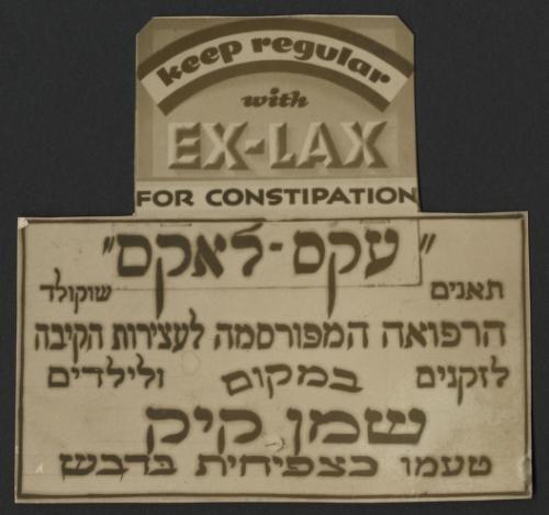 Ex-Lax ad in hebrew