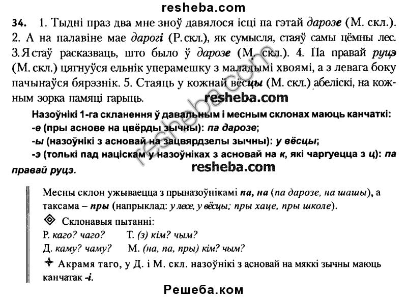 Resheba.ru 6 класс по русскому языку смотреть бесплатно