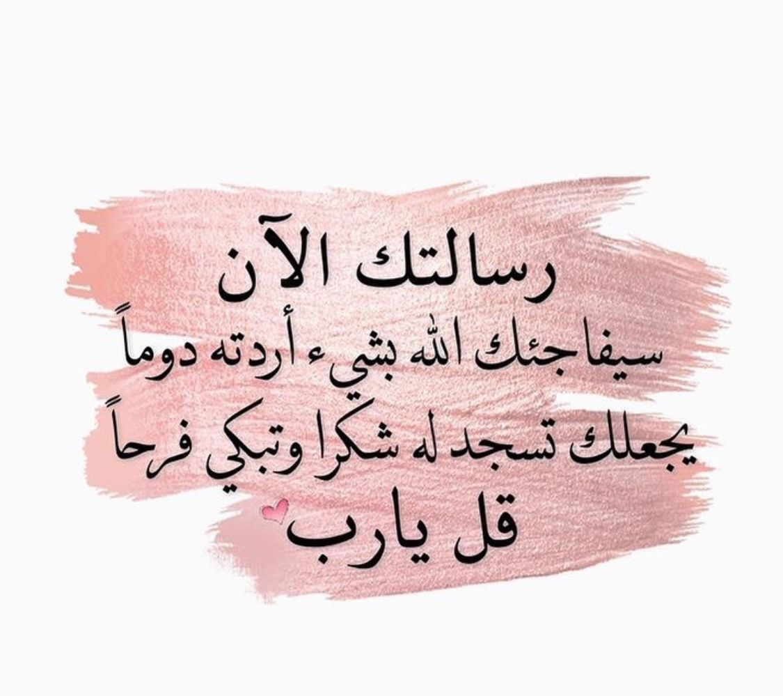 Pin By صورة و كلمة On مواعظ خواطر إسلامية Words Quotes Islamic Quotes Cool Words