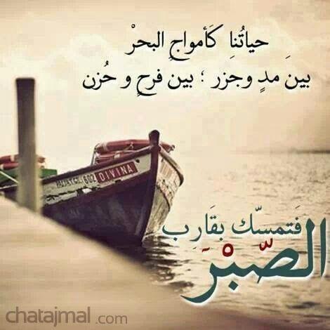 صور كلام جميل عن الصبر خلفيات مكتوب عليها عبارات رائعة للفيس بوك 2014 Islamic Phrases Beautiful Arabic Words Calligraphy Words