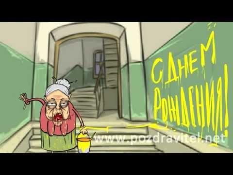 Подъездная бабка жжет и поздравляет с днем рождения. анимационная открытка