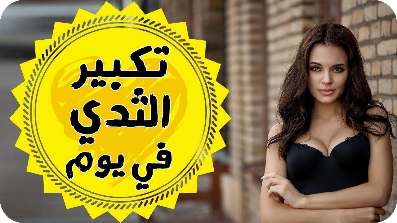 تمارين تكبير الثدي في أقل من أسبوع للنساء في المنزل تمارين كورية لتكبي In 2021 Wonder Woman Saudi Men Youtube