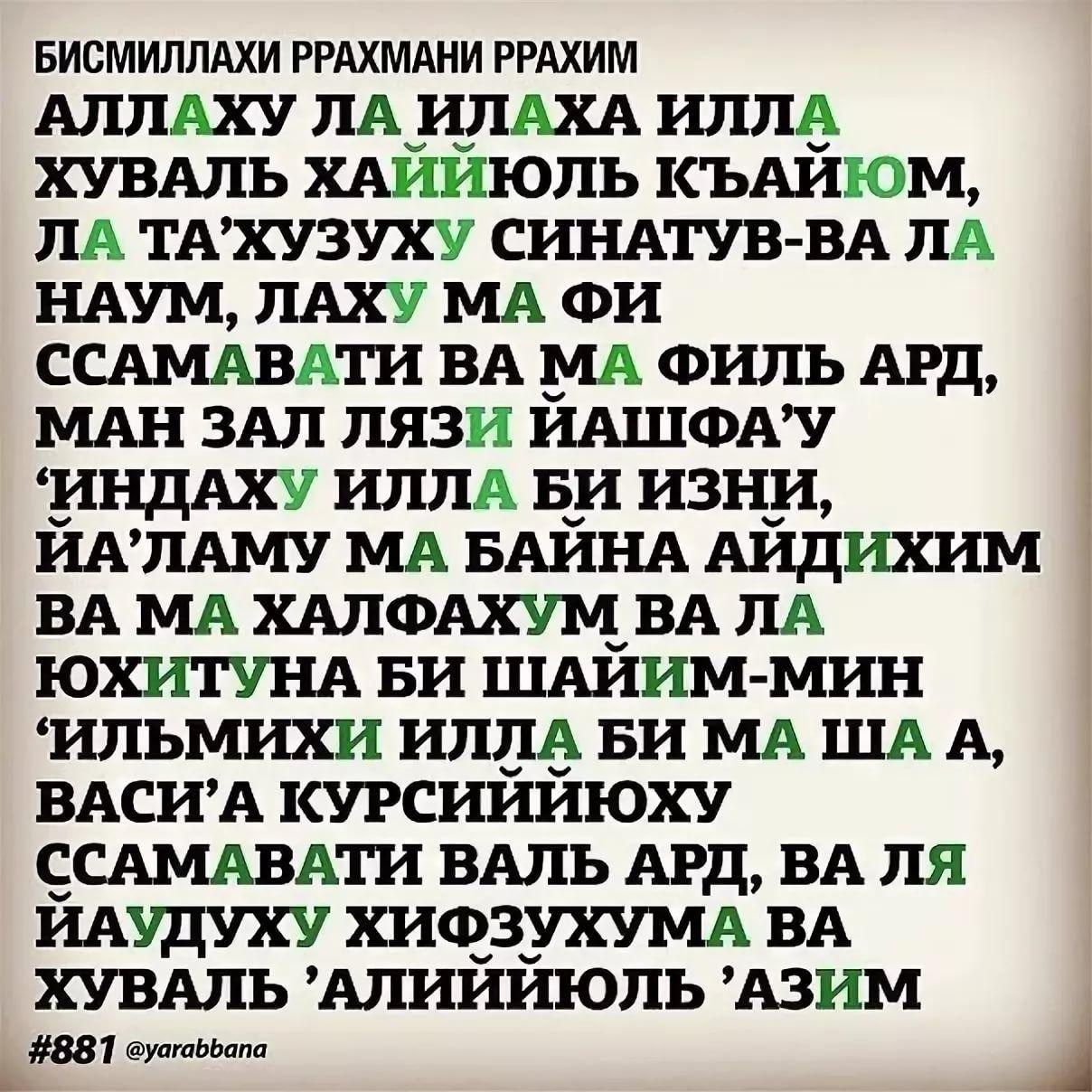 Oyatal Kursi Surasi 11 Tys Izobrazhenij Najdeno V Yandeks Kartinkah Ayaty Duhovnye Citaty Motiviruyushie Citaty