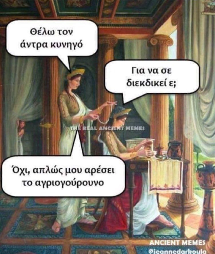 Jeanne Dark On Twitter Ancient Memes Funny Greek Quotes Funny Quotes