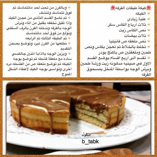 كيكة طبقات القرفة Food Food And Drink Arabic Food