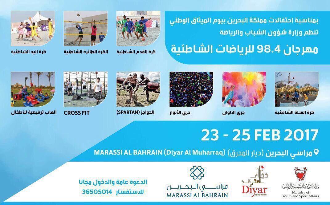 بمناسبة احتفالات مملكة البحرين بذكرى يوم الميثاق الوطني تنظم وزارة شئوون الشباب والرياضة مهرجان للرياضات الشاطئية البحرين Bahrain الكو Crossfit Spartan