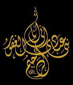 نبئ عبادي أني أنا الغفور الرحيم Islamic Calligraphy Calligraphy Art Islamic Art Calligraphy