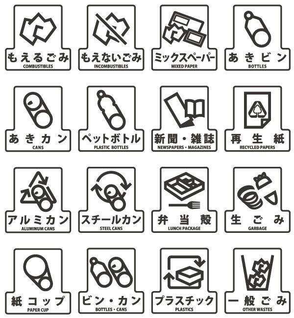 ゴミ箱 サイン - Google 検索