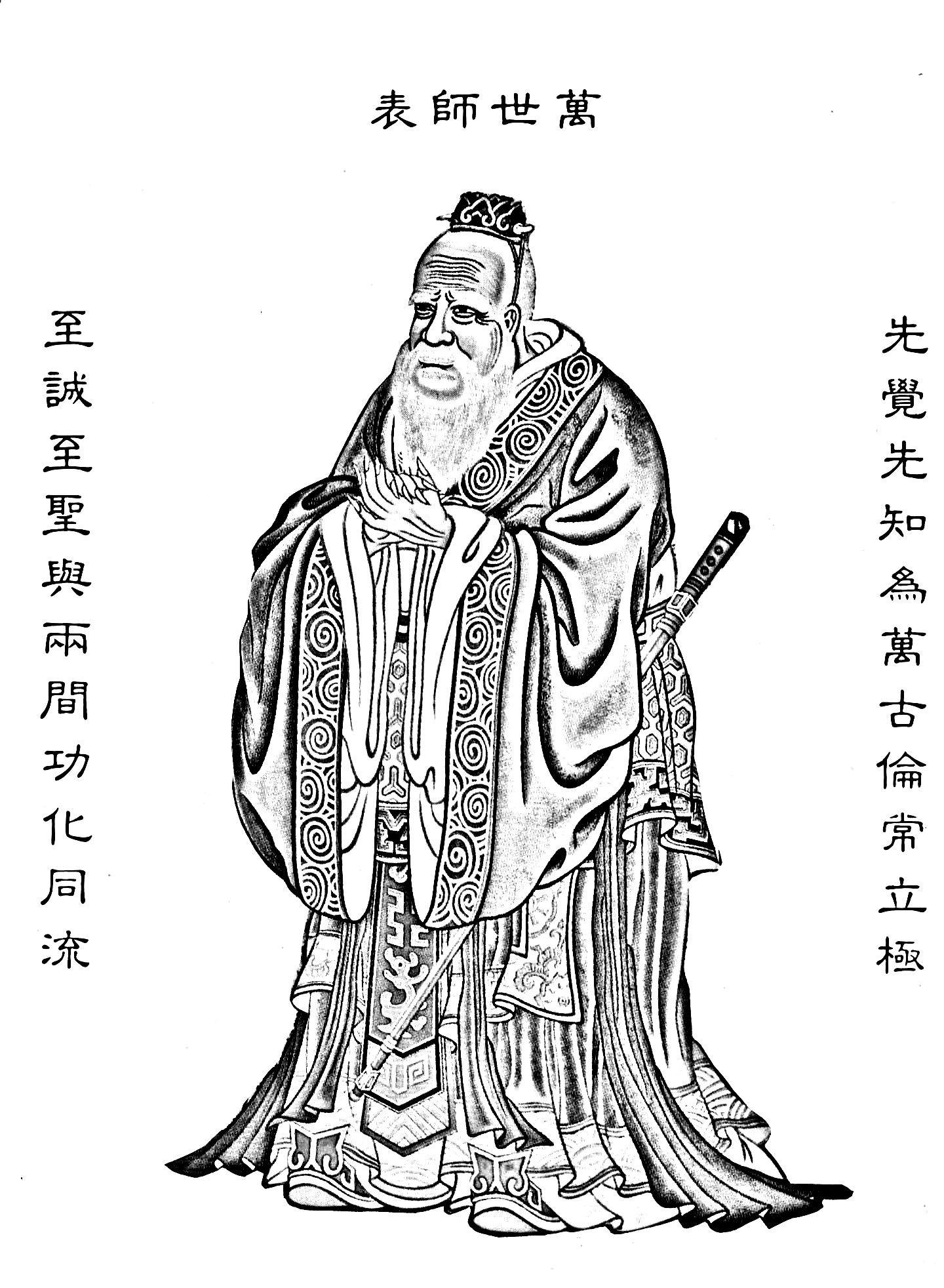 Coloriage De Confucius Personnage Historique Chinois Considere Comme Son Premier Educateur A Partir De La Ga Coloriage Coloriage Difficile Coloriage Chinois