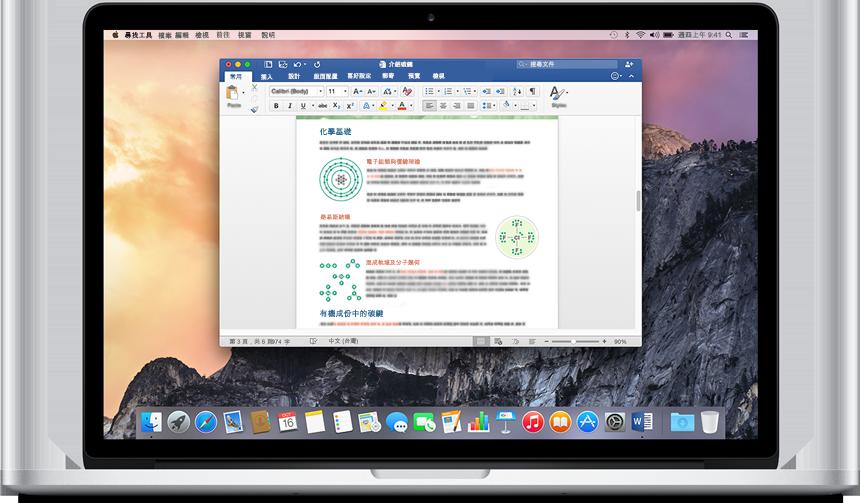 Microsoft Office for Mac Standard 2016 DMG Offline Installer