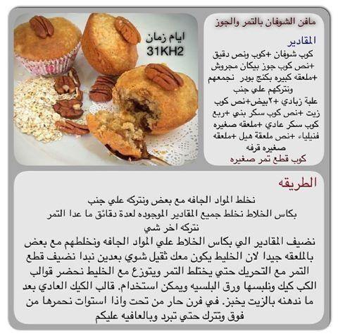مافن الشوفان بالتمر والجوز Oatmeal Cake Date Cake Oatmeal
