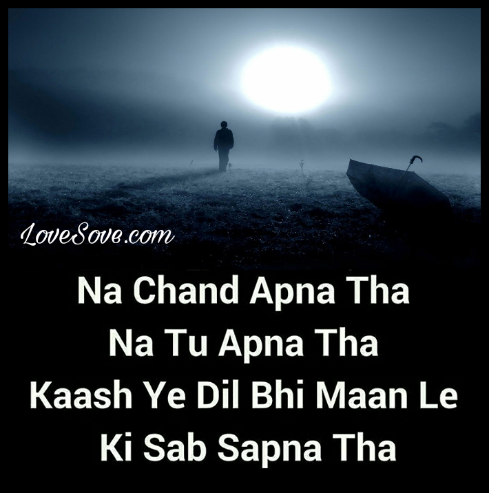 Line Sad Shayari Sad Shayari Wallpaper Download Free Line Sad