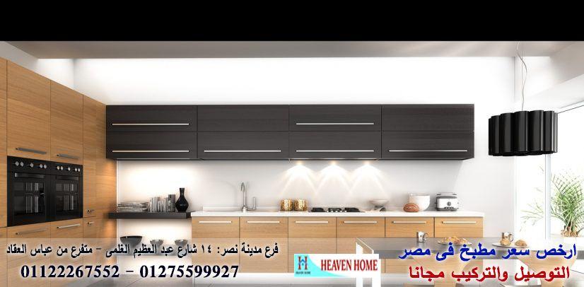اسعار مطابخ بولى لاك 2021 اقل سعر متر مطبخ فى مصر يمكنك التواصل معنا علي الواتساب اضغط هنا Kitchen Cabinets Home Home Decor