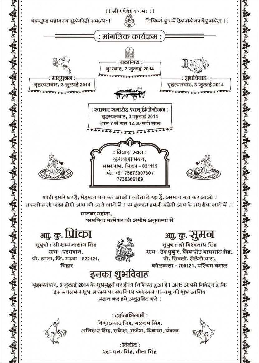 10 Best Card Wedding Hindi Invitation Card Format Marriage Cards Indian Wedding Invitation Card Design