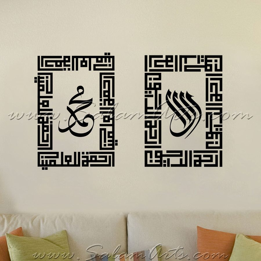 Allah muhammed s set wall sticker art allah and islamic Arabic calligraphy wall art