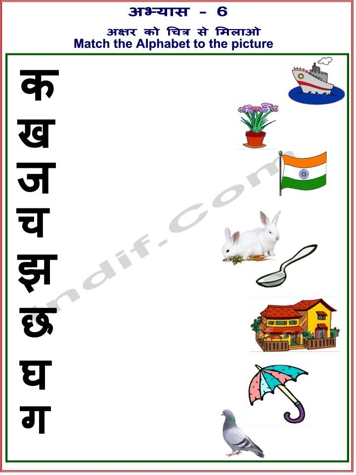 Hindi worksheet for kids | reyansh in 2018 | Pinterest | Worksheets ...