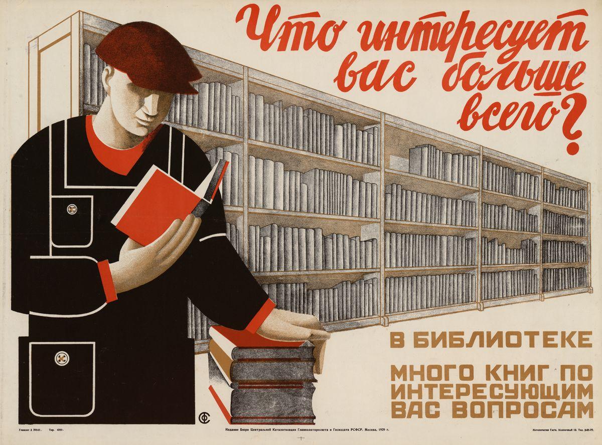 Плакаты для библиотеки картинки