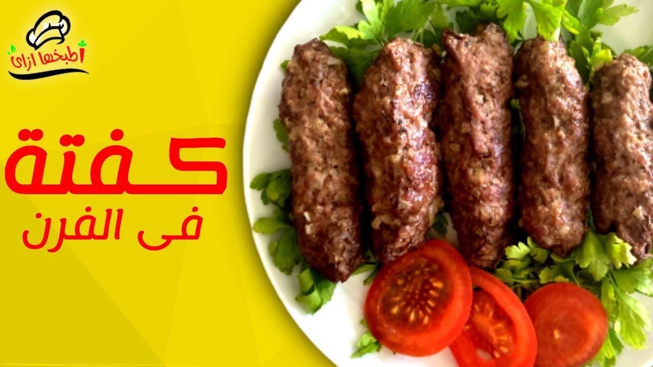 Pin By Atbo5ha Ezay On وجبات Food Meat Beef