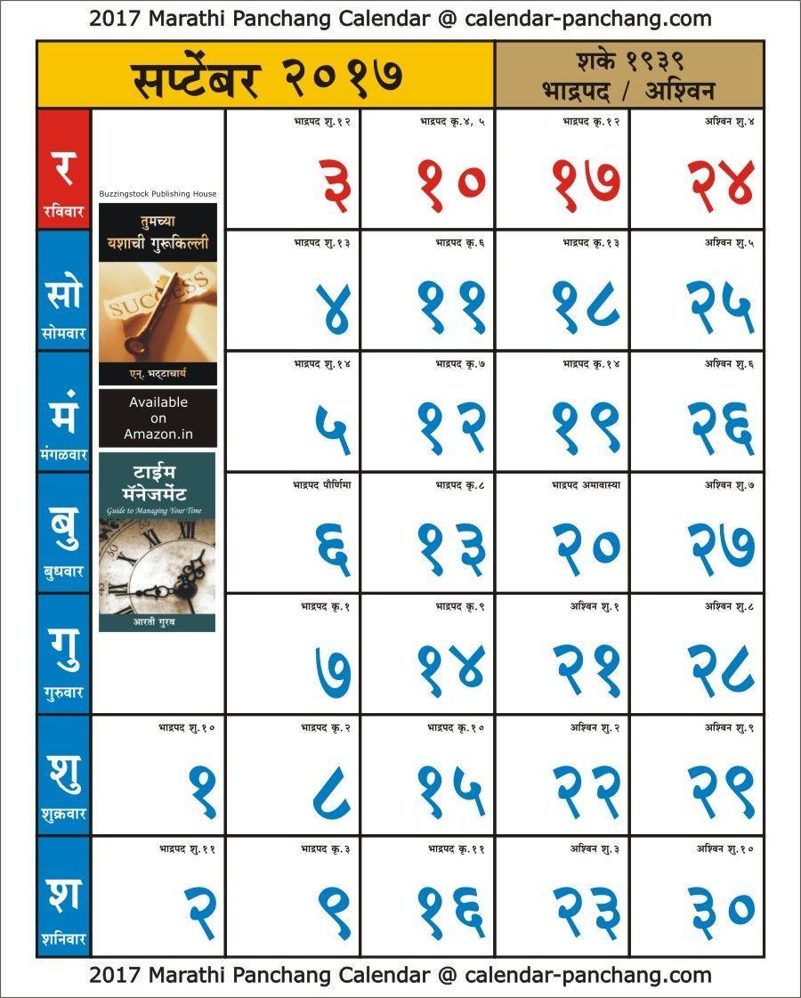 September 2018 Calendar Marathi Online Calendar 2019 Calendar November Calendar