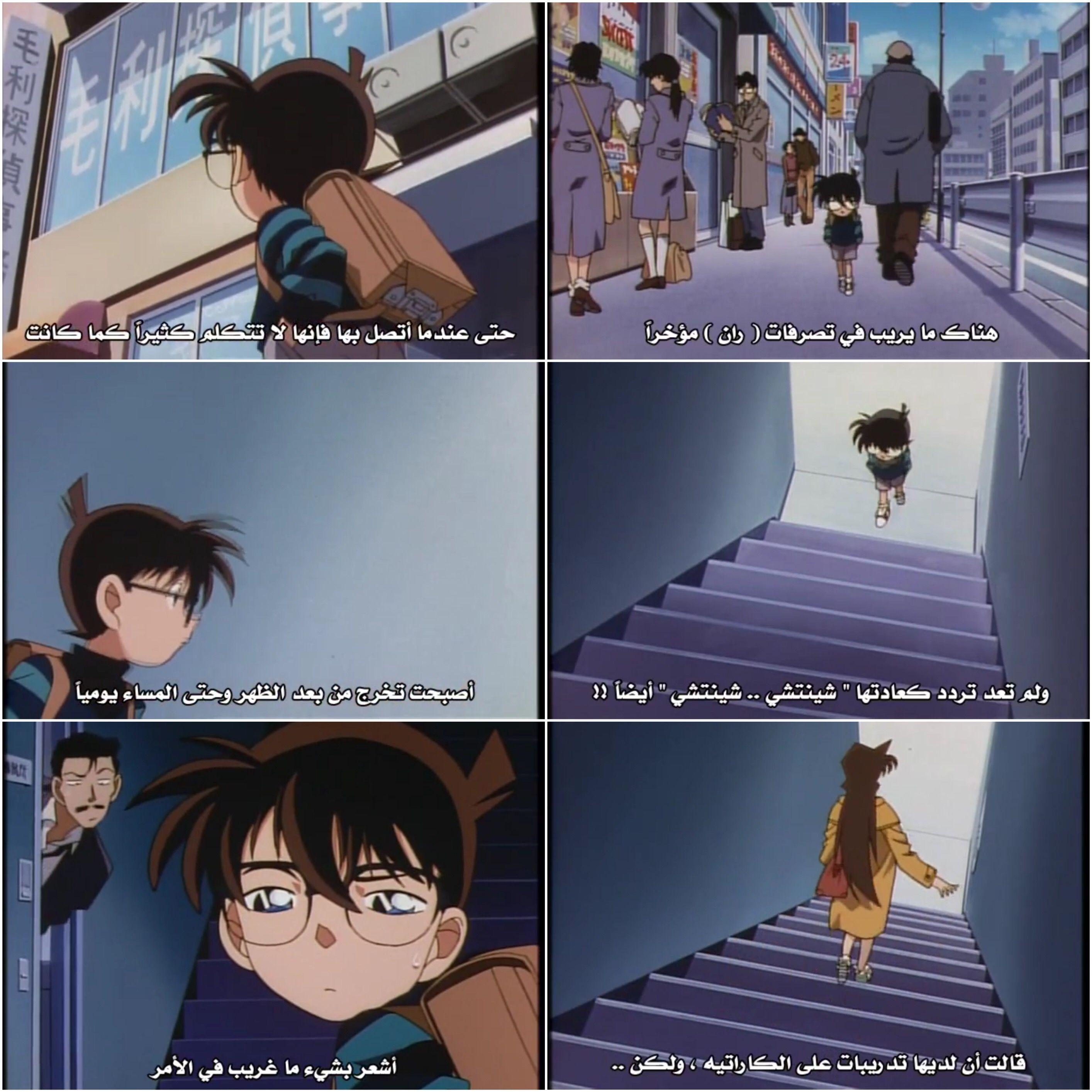 Episode 170 Detective Conan Conan Detective