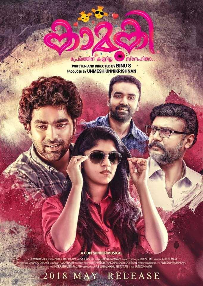 Kamuki (2018) [720p DVDRip 10bit HEVC] Malayalam x265 AAC