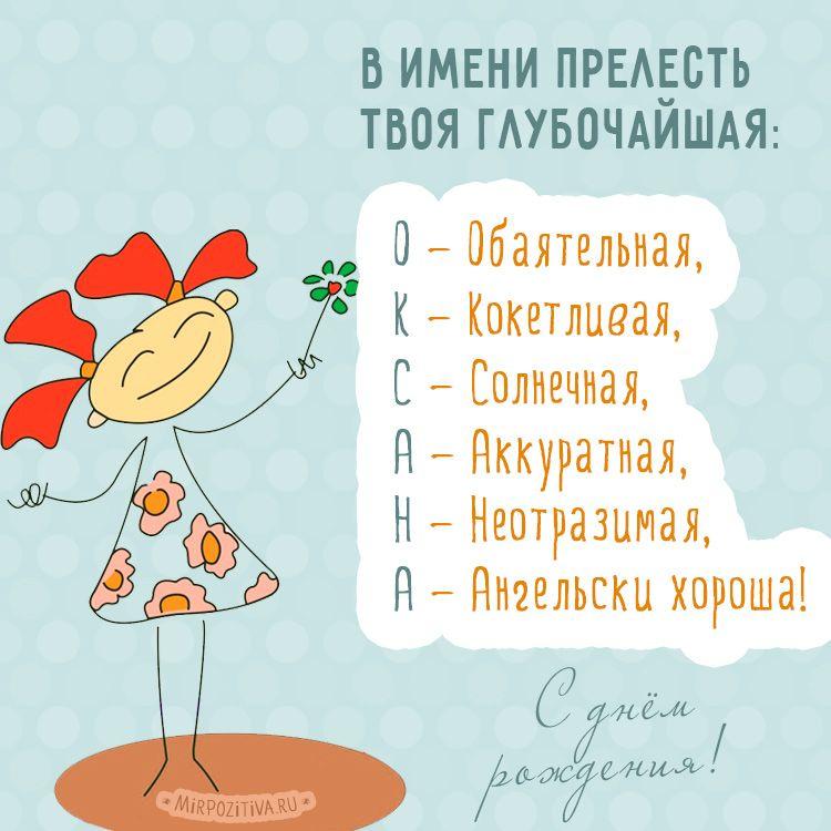pozdravleniya-s-dnem-oksana-otkritki foto 10