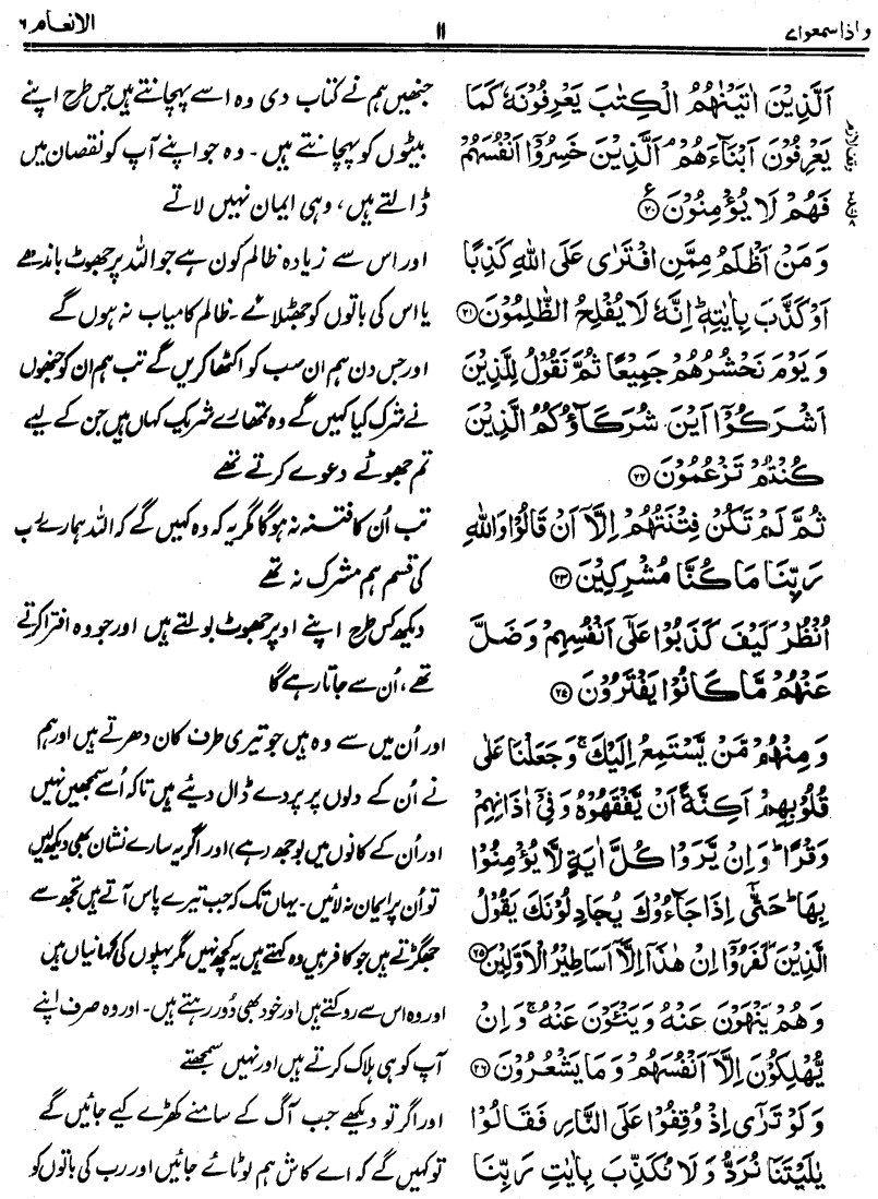 Pin by AL-Syed Quran Academy on Para 7 | Quran pak, Quran