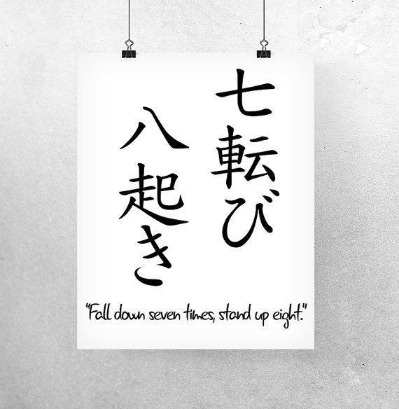 Printable Japanese Kanji Art Fall Down Seven Times Stand Up Eight Japanese Proverb Japanese Quote Art Japanese Wall Art Japanese Poster In 2020 Japanese Quotes Japanese Wall Art Tattoo Quotes For Men