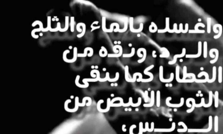 دعاء المطر للميت Math Arabic Calligraphy Calligraphy
