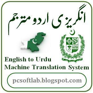 English to Urdu Translation Free PC Software | PC Software in 2019