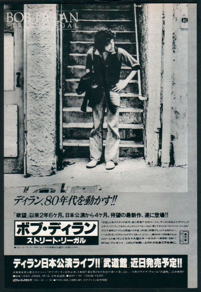 Details zu 1978 Bob Dylan Street Legal vintage JAPAN album promo ...