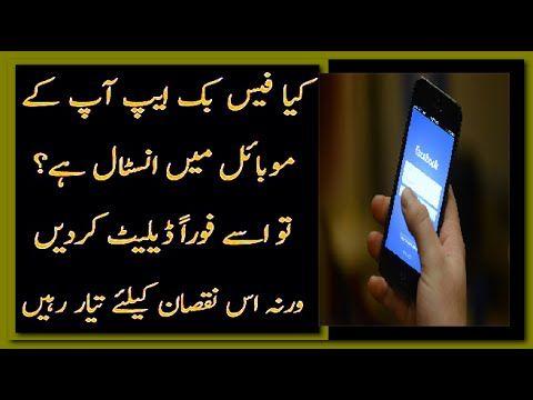 موبائل پر فیس بک استعمال کرنیوالے یہ خبر ضرور پڑھ لیں