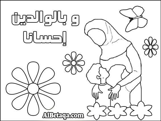سلسة التلوين للطفل المسلم Islamic Kids Activities Islam For Kids Coloring Pages