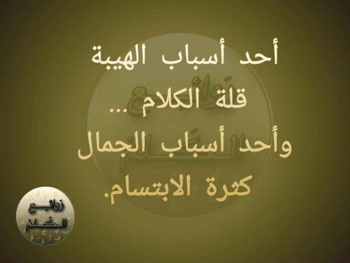 احد اسباب الهيبة قلة الكلام واحد اسباب الجمال كثرة الابتسام True Words Islamic Pictures Home Decor Decals