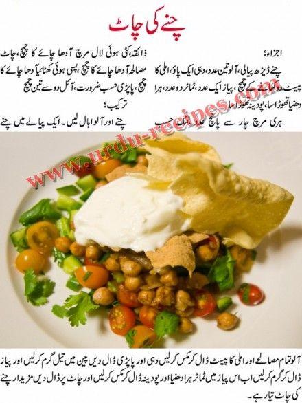 Pakistani chat food