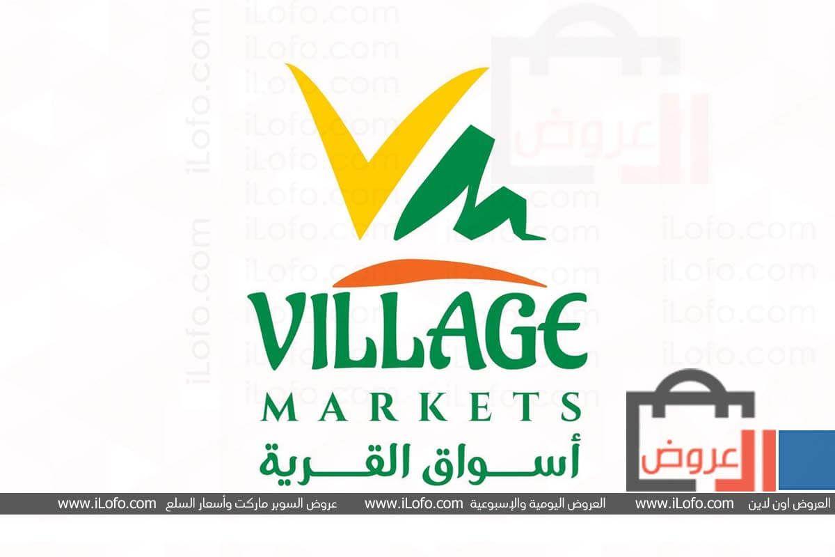 عروض أسواق القرية معيذر وطريق سلوى قطر من 31 مارس حتى 23 إبريل 2021 صفقات رمضان In 2021