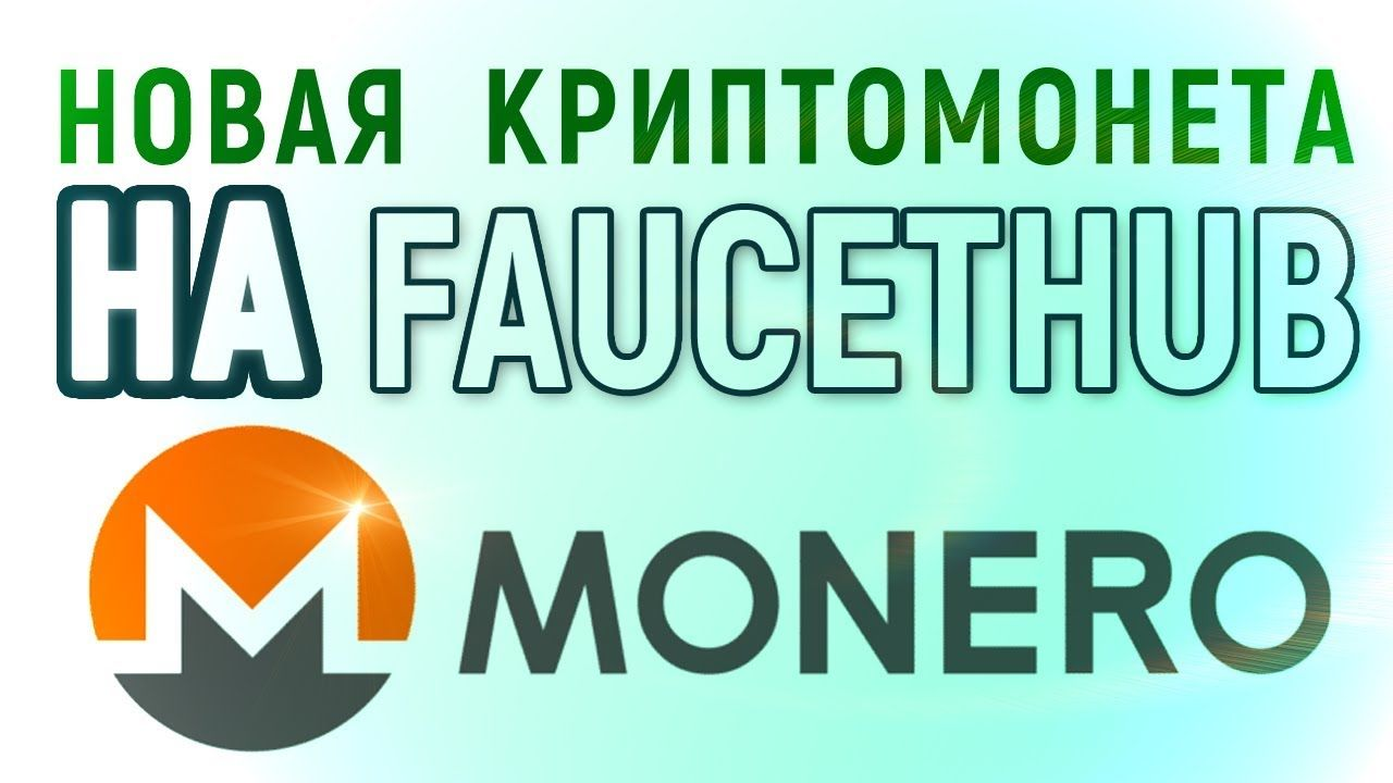 кран криптовалюты monero