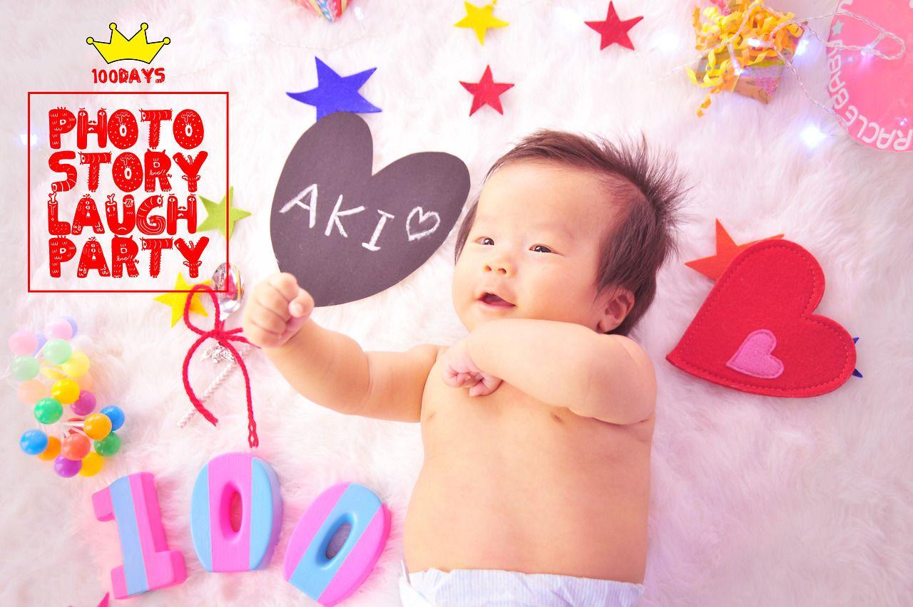 100日おめでとう♡♡♡ ラフパのカワイイ赤ちゃん100日写真パーティー