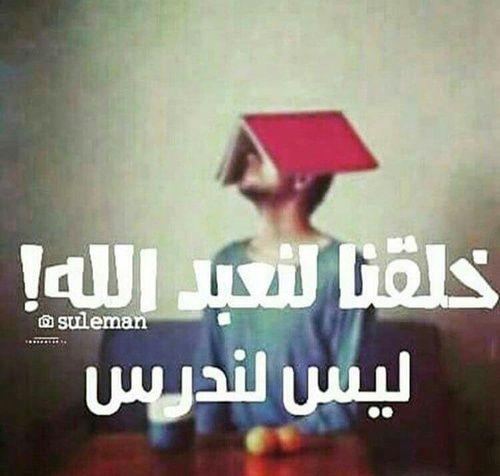 وصلوها لاستاز الاحياء Arabic Funny Funny Arabic Quotes Funny Picture Jokes